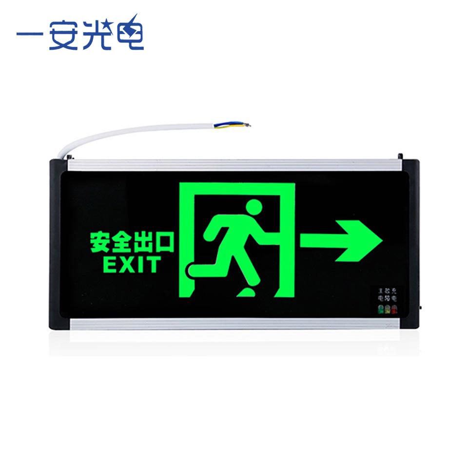 指示牌/消防/ 双面指示牌(安全出口) 向右出口/一安光电