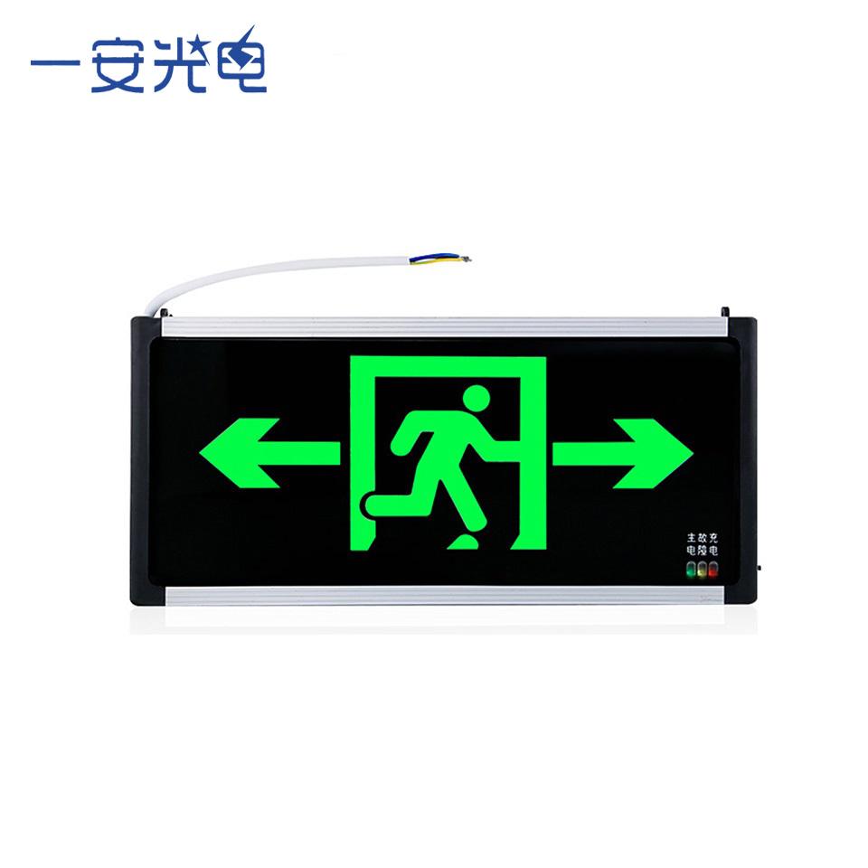 指示牌/消防/ 双面指示牌(安全出口) 双向出口/一安光电