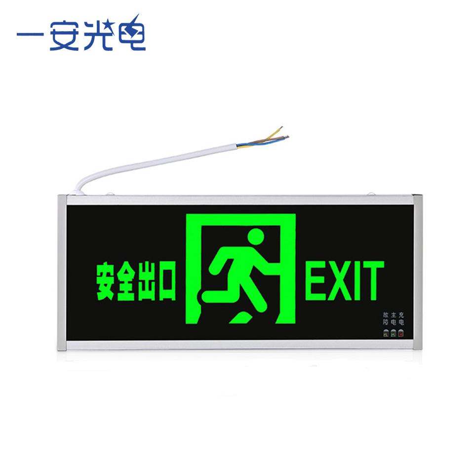 指示牌/消防/ 双面指示牌(安全出口) 正面出口/一安光电