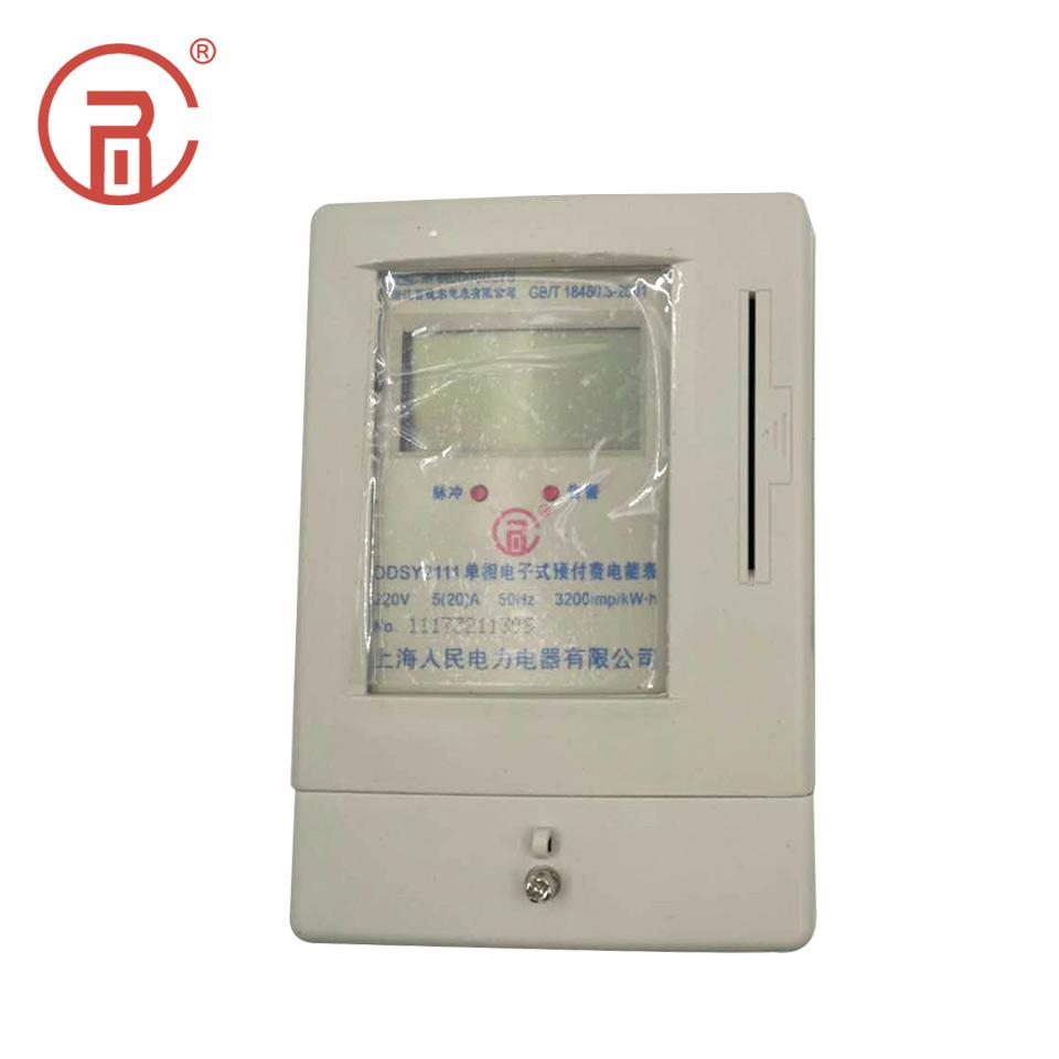 单相插卡电表DDSY2111 5(20)A/人民电力