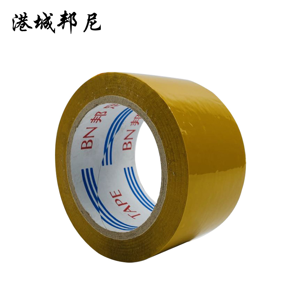 BOPP米黄不透明胶带/宽45mm 长100m/港城邦尼