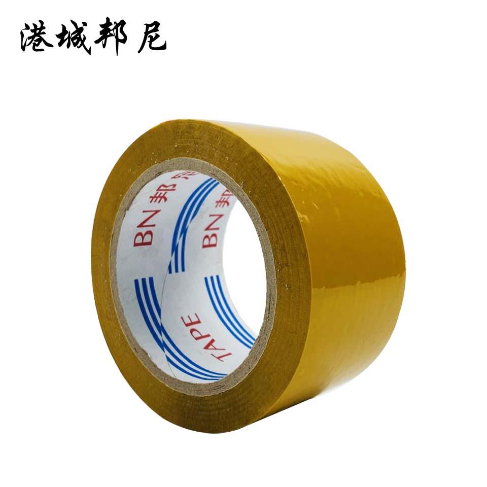 BOPP米黄不透明胶带/宽45mm 长200m/港城邦尼