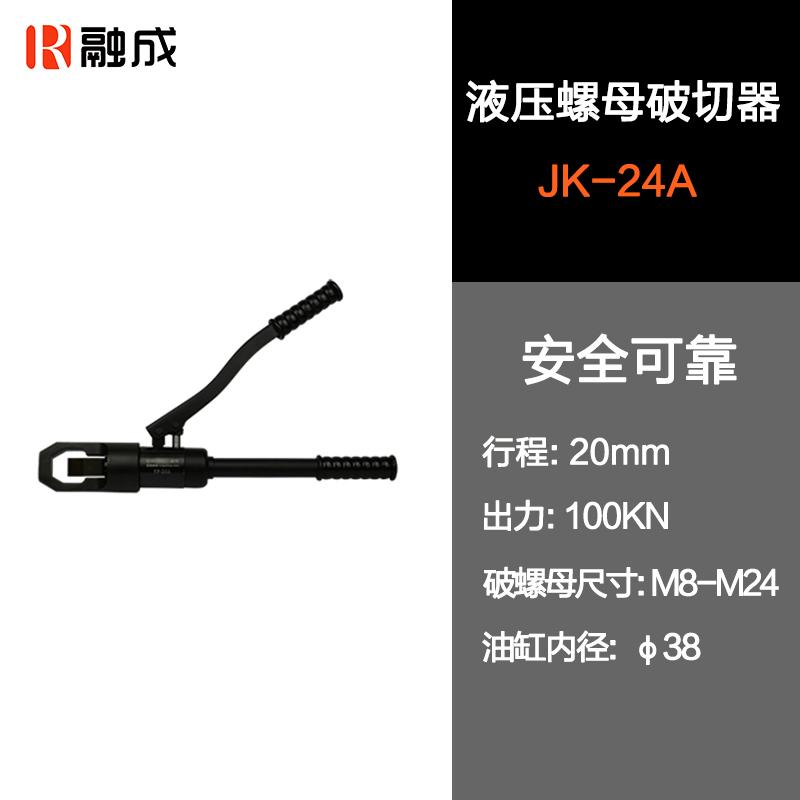 整体式液压螺母破切器 JK-24A/融成