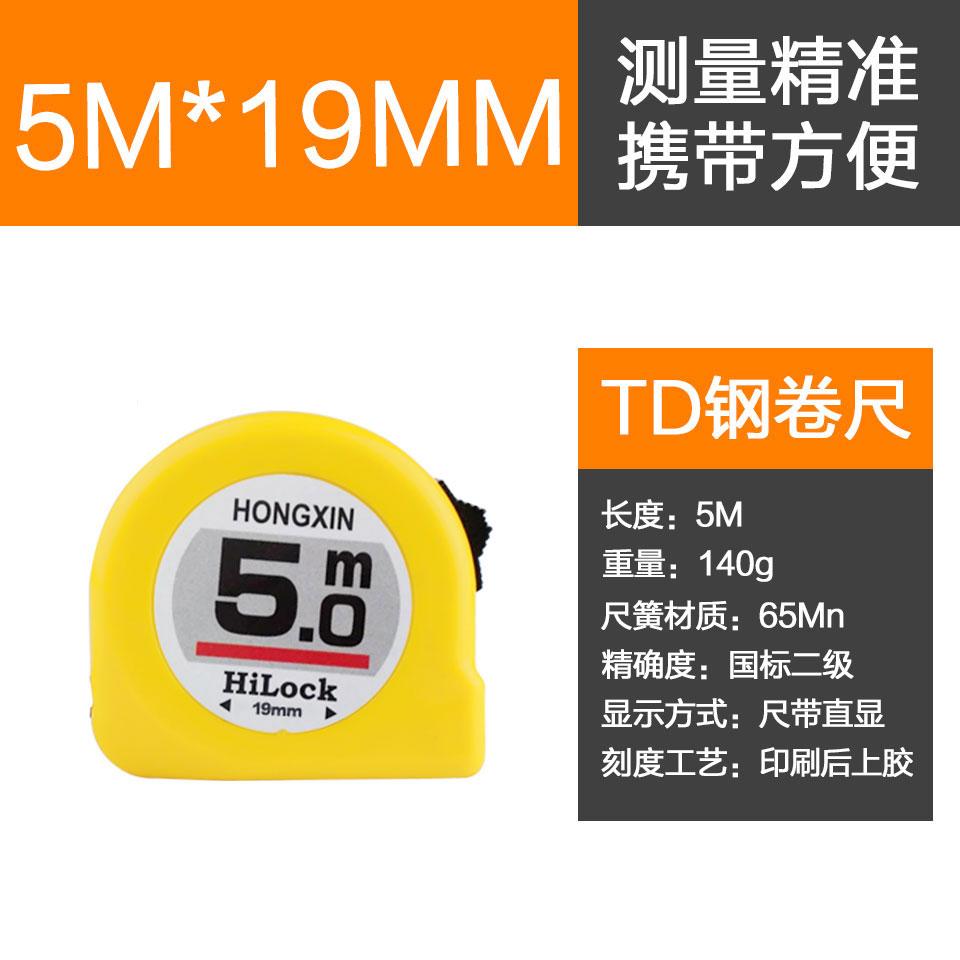 TD钢卷尺  5M×19MM 雷霆 [特定商品]