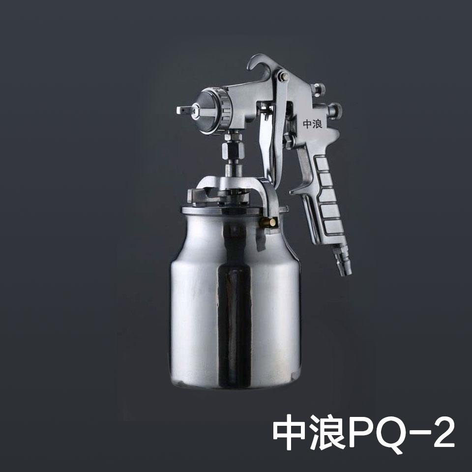 喷枪/喷漆枪/2.0mm/PQ-2/上吸式  中浪